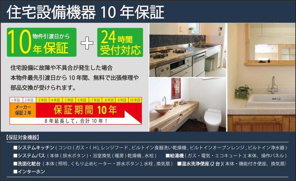 住宅設備機器10年保証